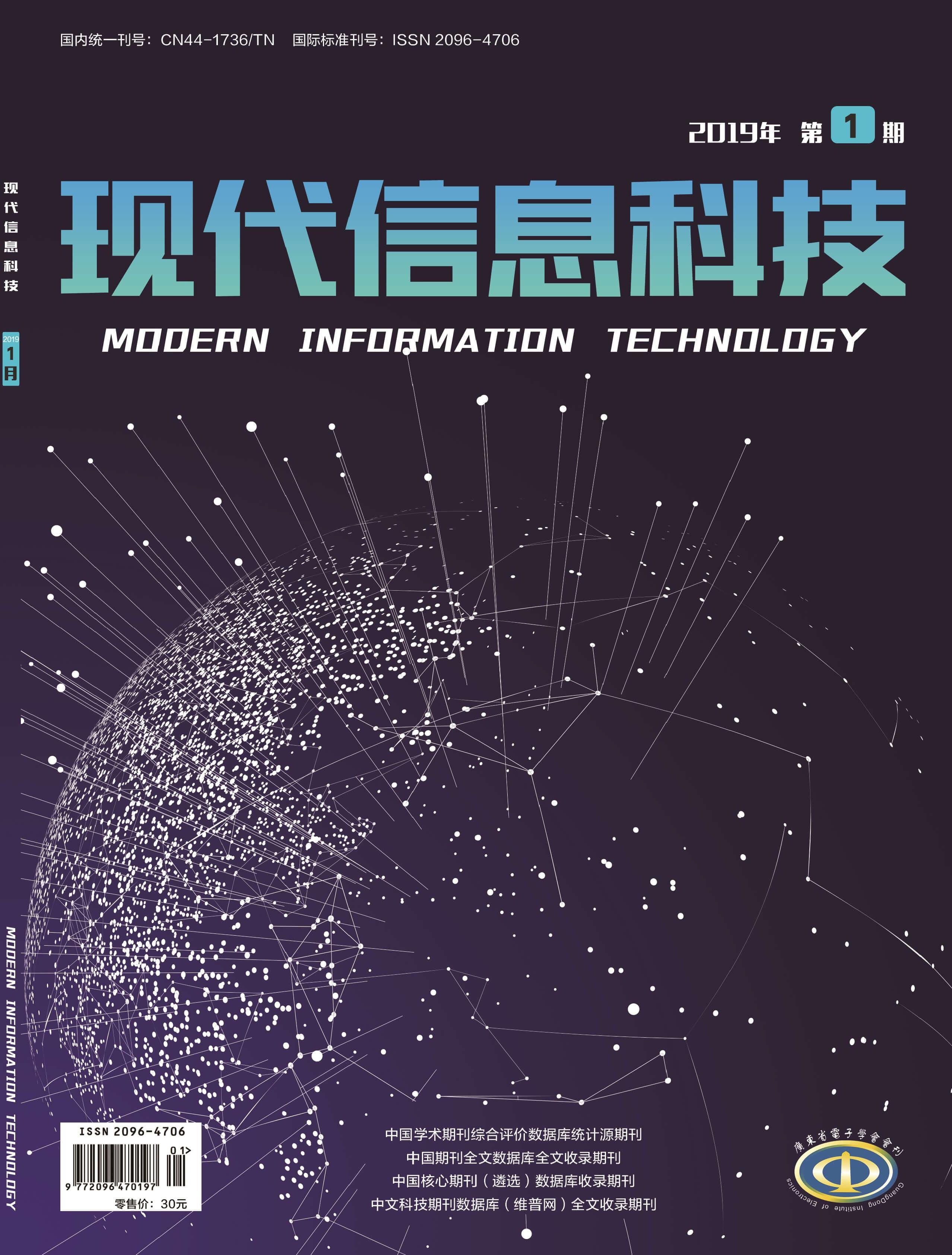 现代信息科技